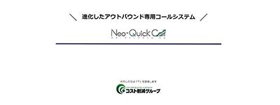 ネオ・クイックコールプロ資料